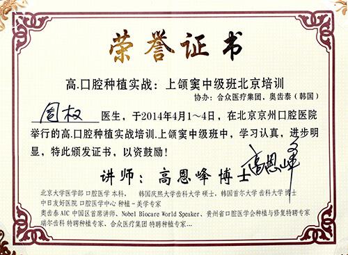 上颌窦中级班北京培训